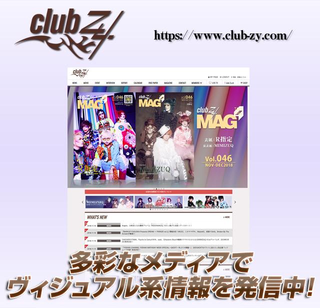 メイン画像(SP)club Zy.