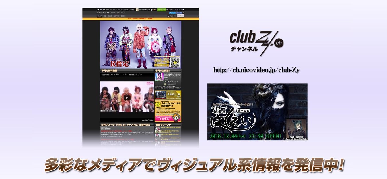 メイン画像(PC)club Zy.チャンネル