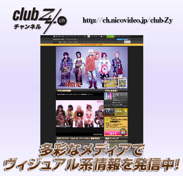 メイン画像(SP)club Zy.チャンネル